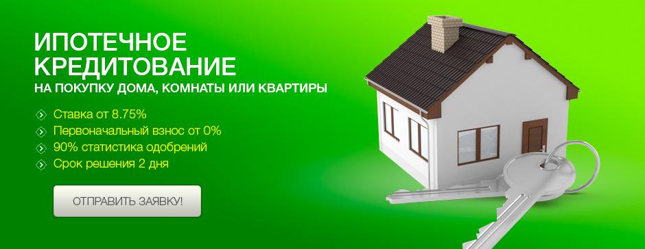 Ипотека от Кредикон.ру