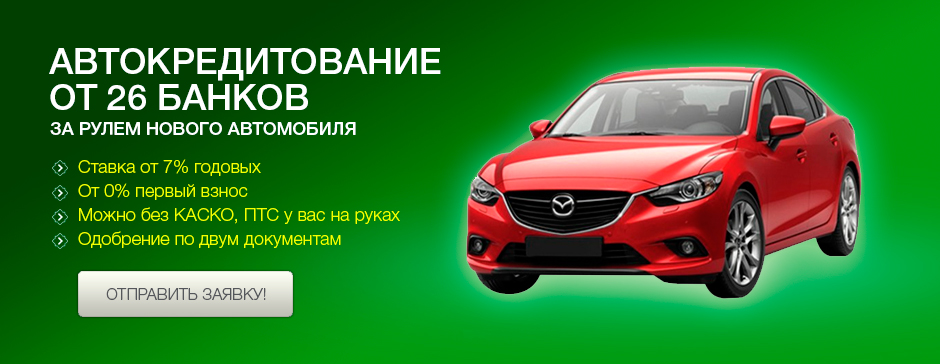 Автокредит от Кредикон.ру