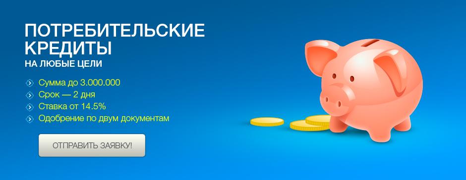Потребительский кредит от Кредикон.ру