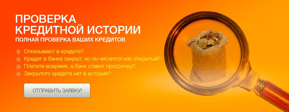 Проверка кредитной истории в Кредикон.ру
