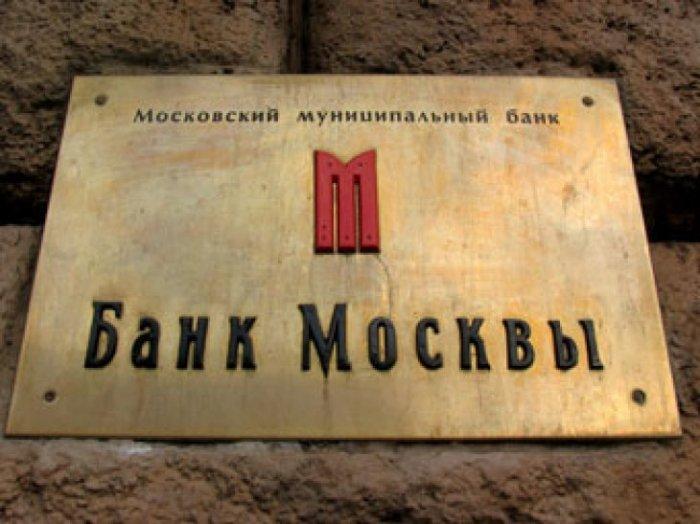 Сделка по присоединению Банка Москвы откладывается